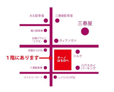 emu八戸店 アクセス